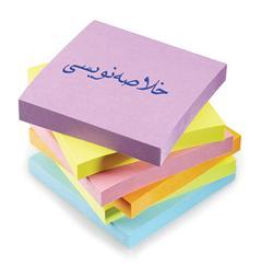 خلاصه نویسی